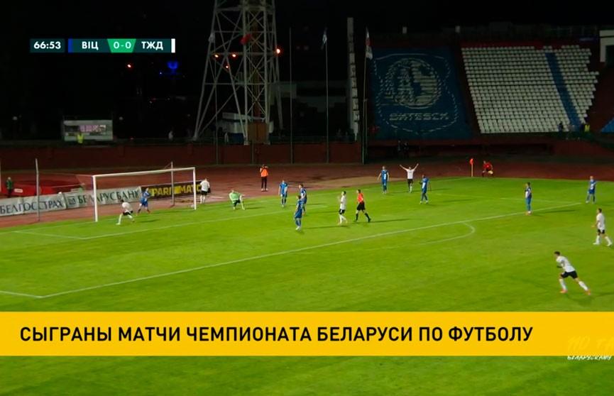 Сыграны четыре матча чемпионата Беларуси по футболу