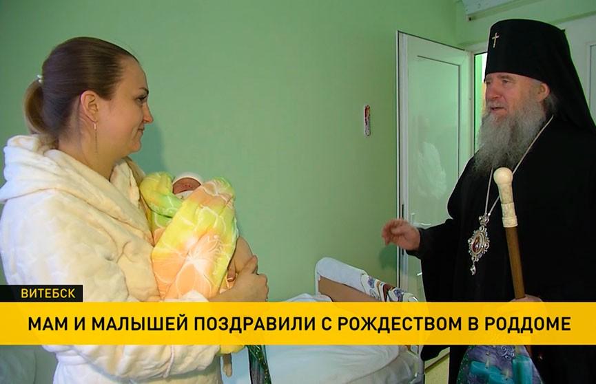 Архиепископ Витебский и Оршанский Димитрий поздравил молодых мам с Рождеством