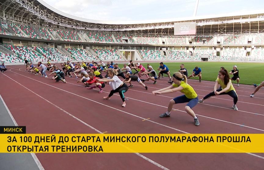 Минскому полумарафону быть! На «Динамо»  прошла тренировка-подготовка к самому массовому забегу Беларуси