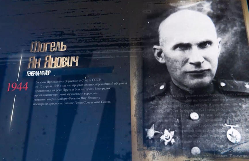 «Наши герои». Ян Фогель. Латыш, который сражался за освобождение Беларуси   Документальный репортаж