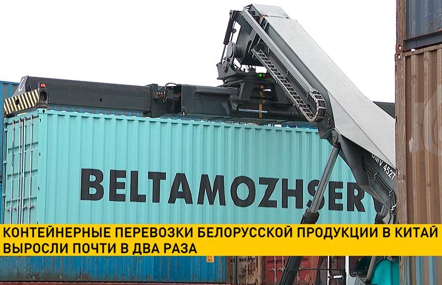 Контейнерные перевозки белорусской продукции в Китай выросли почти в два раза