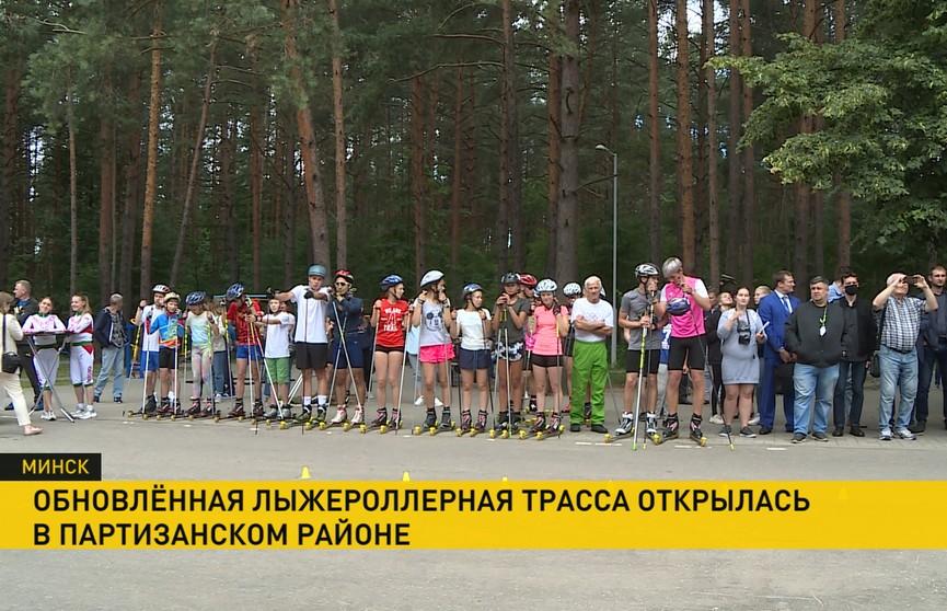 В Партизанском районе Минска открыли лыжероллерную трассу