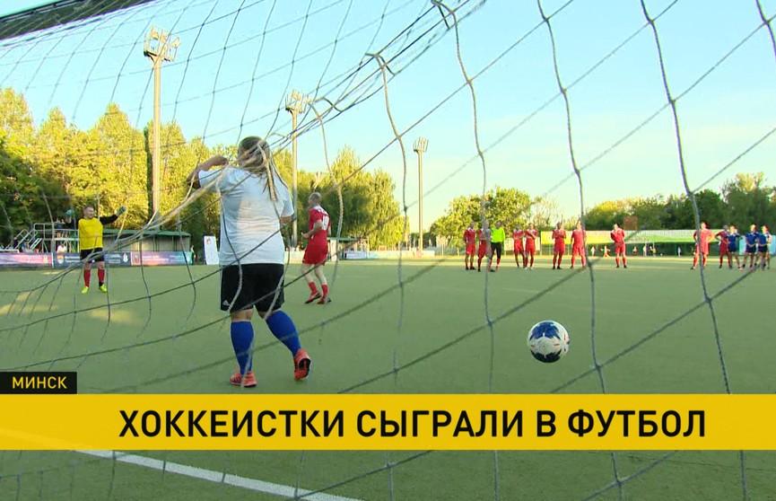 Хоккеистки сыграли в футбол в Минске