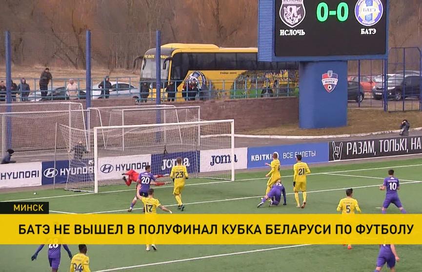 «Ислочь» выбила БАТЭ из Кубка Беларуси по футболу