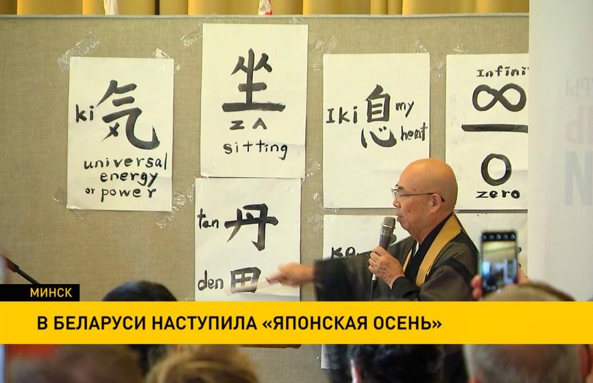 Фестиваль «Японская осень» стартовал в Беларуси