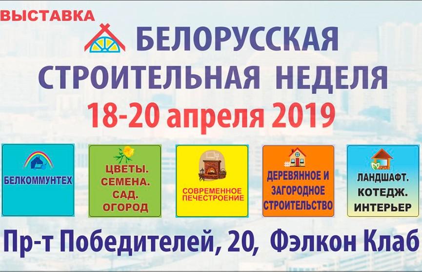 «Белорусская строительная неделя» пройдёт в Минске с 18 по 20 апреля