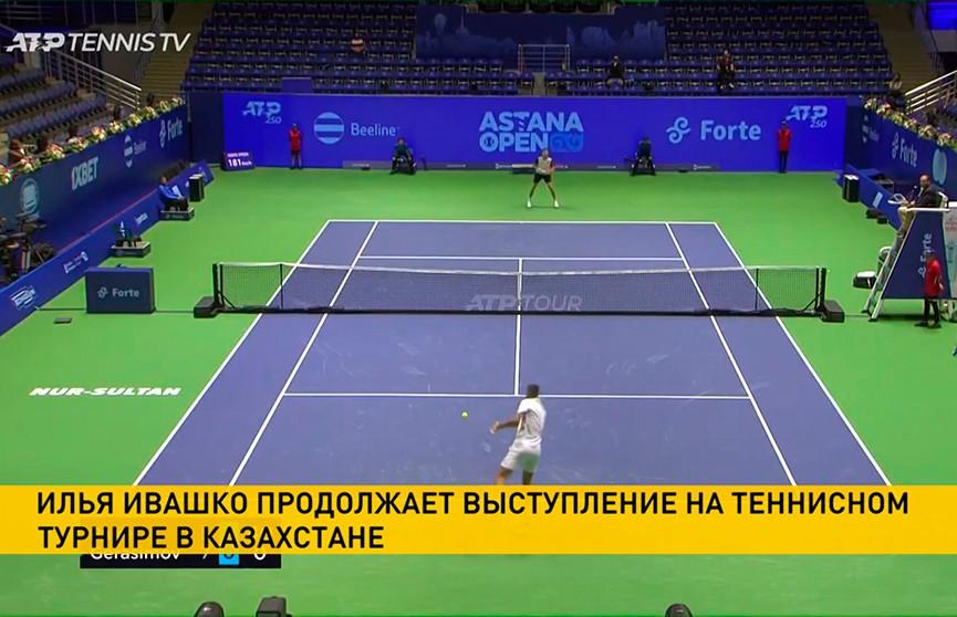 Илья Ивашко вышел в ¼ финала теннисного турнира в Нур-Султане