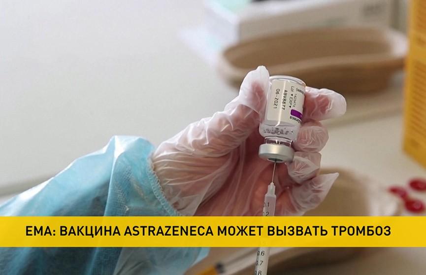 Вопрос жизни и смерти: в Европе вводят ограничения на вакцинацию AstraZeneca из-за побочного эффекта