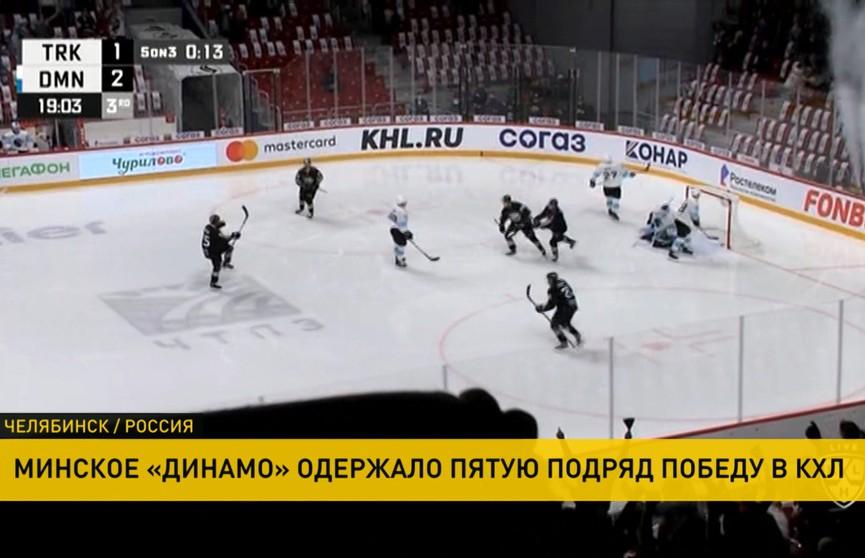 Минское «Динамо» одержало пятую победу подряд в КХЛ