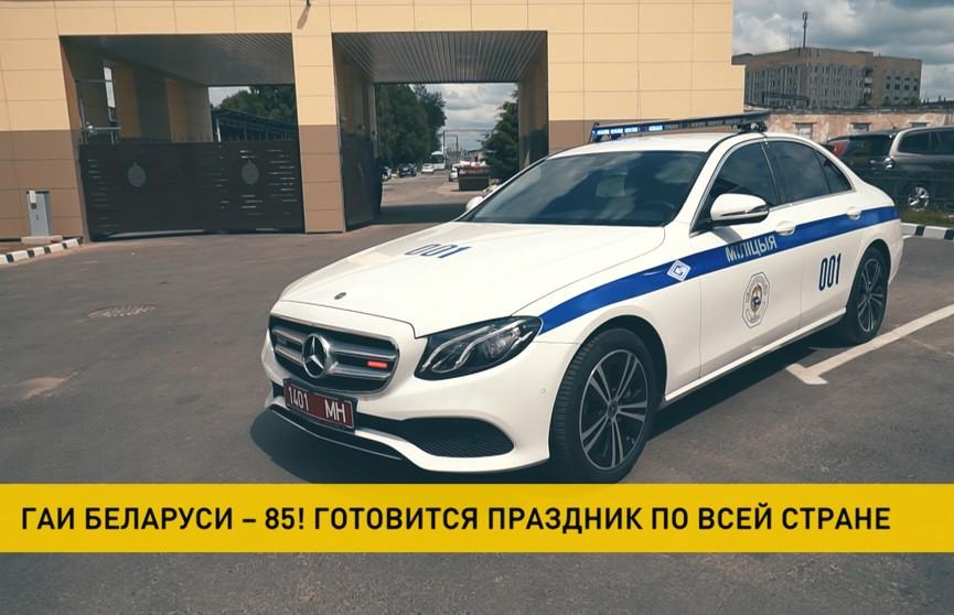 ГАИ Беларуси  – 85 лет. Готовится праздник по всей стране
