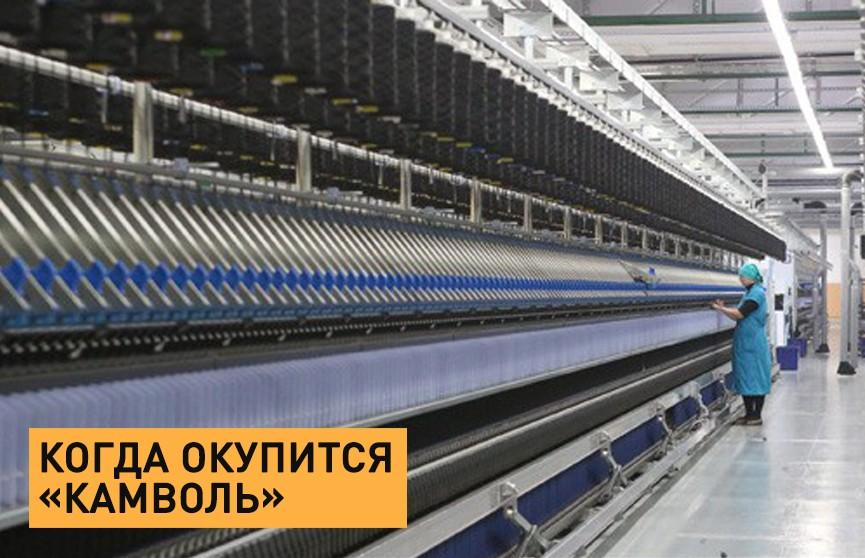 Глава Беллегпрома о предприятии «Камволь»: Придётся демпинговать цены, чтобы занять нишу на рынке