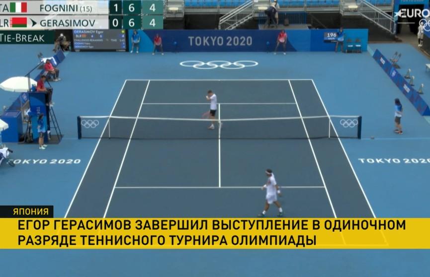Белорус Егор Герасимов выбыл из теннисного турнира Олимпийских игр