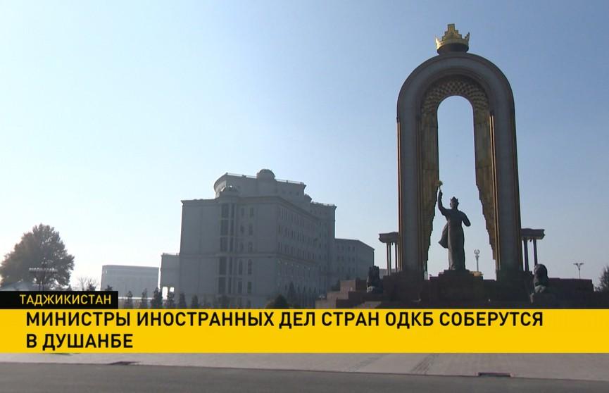 Министры иностранных дел стран ОДКБ провели встречу в Душанбе