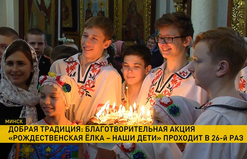 Ежегодная рождественская елка прошла в Свято-Духовом кафедральном соборе Минска