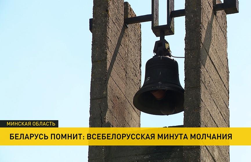 Белорусы почтили память жертв Великой Отечественной войны Всебелорусской минутой молчания