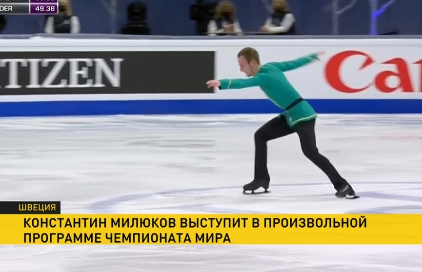 Белорусский фигурист Константин Милюков квалифицировался в произвольную программу чемпионата мира в Стокгольме