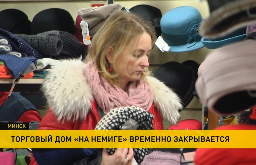 В Минске закрывается торговый дом «На Немиге»