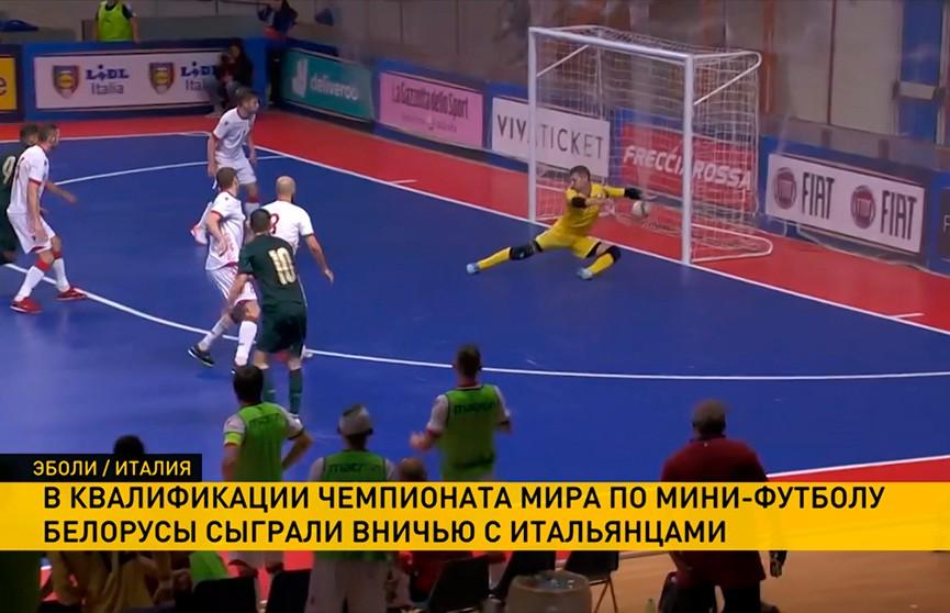 Сборная Беларуси по мини-футболу сыграла вничью с итальянцами в квалификации чемпионата мира