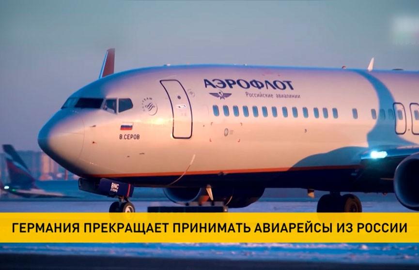 Германия прекращает принимать авиарейсы из России