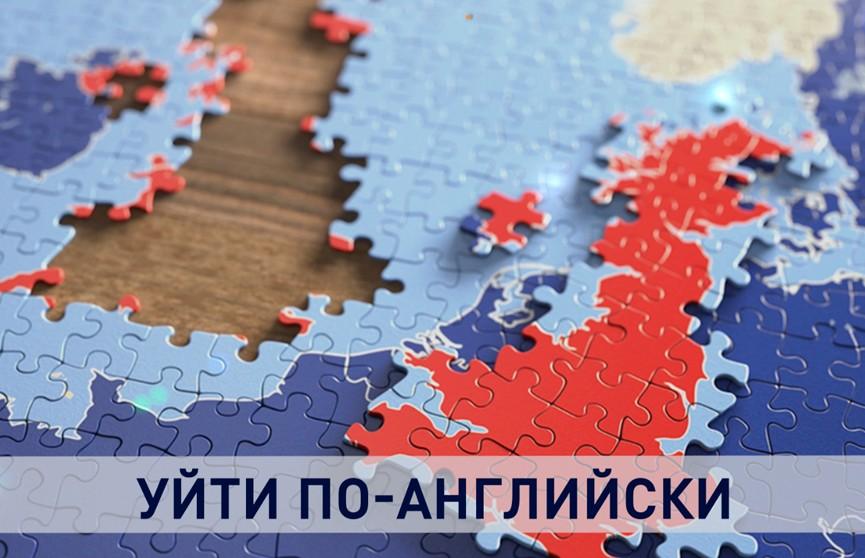 Евросоюз и Великобритания оформили развод. Теперь официально