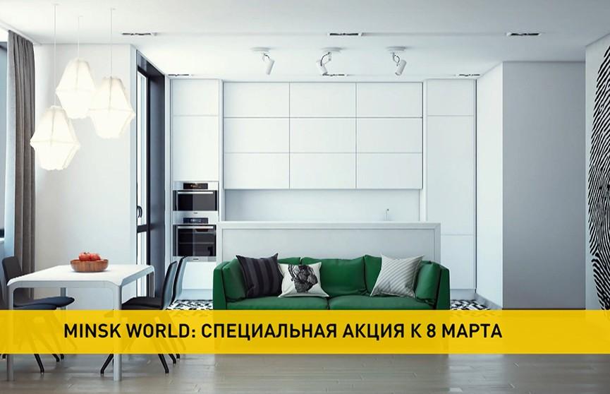 Минус 60 евро от цены квадрата: в комплексе Minsk World действует специальная акция к 8 Марта