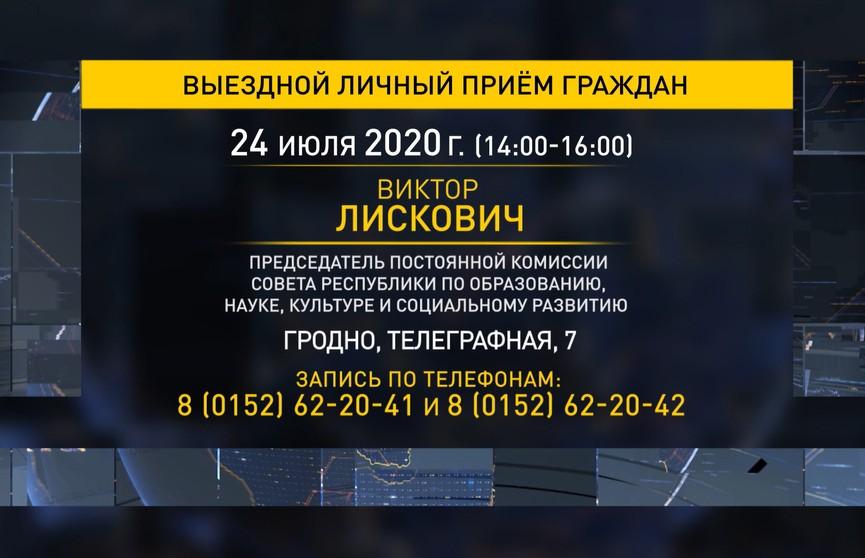 Парламентарии продолжают встречи с гражданами: Виктор Лискович проведет прием в Гродно