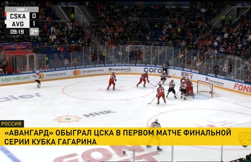 Омский «Авангард» одержал победу над московским ЦСКА в первом матче финальной серии Кубка Гагарина