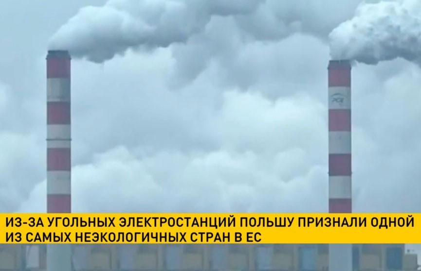 Из-за угольных электростанций Польшу признали одной из самых неэкологичных стран в ЕС