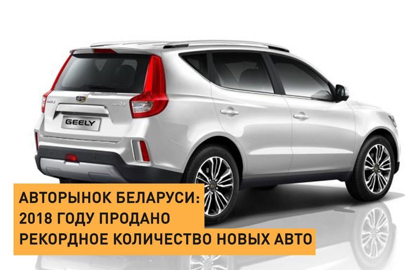 Авторынок Беларуси: 2018 году продано рекордное количество новых авто