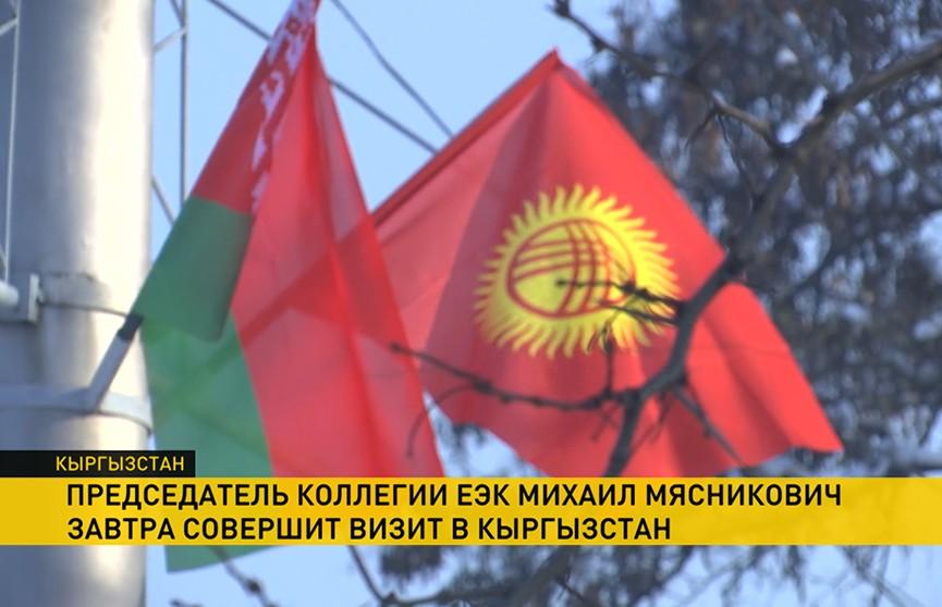 Председатель Коллегии ЕЭК Михаил Мясникович завтра совершит визит в Кыргызстан