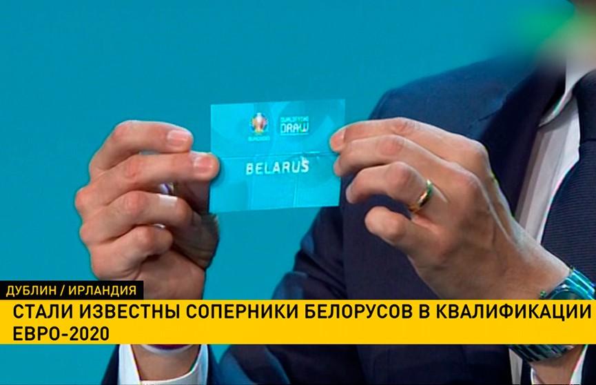 Чемпионат Европы 2020 года: сборная Беларуси по футболу узнала своих соперников