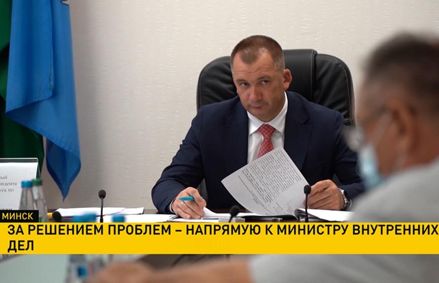 Спорные ситуации, работа правоохранительных органов и опасные ситуации: глава МВД выслушал всех желающих в Минском горисполкоме
