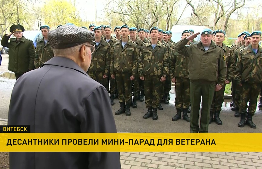Военные устроили торжественный марш для участника Великой Отечественной войны в Витебске