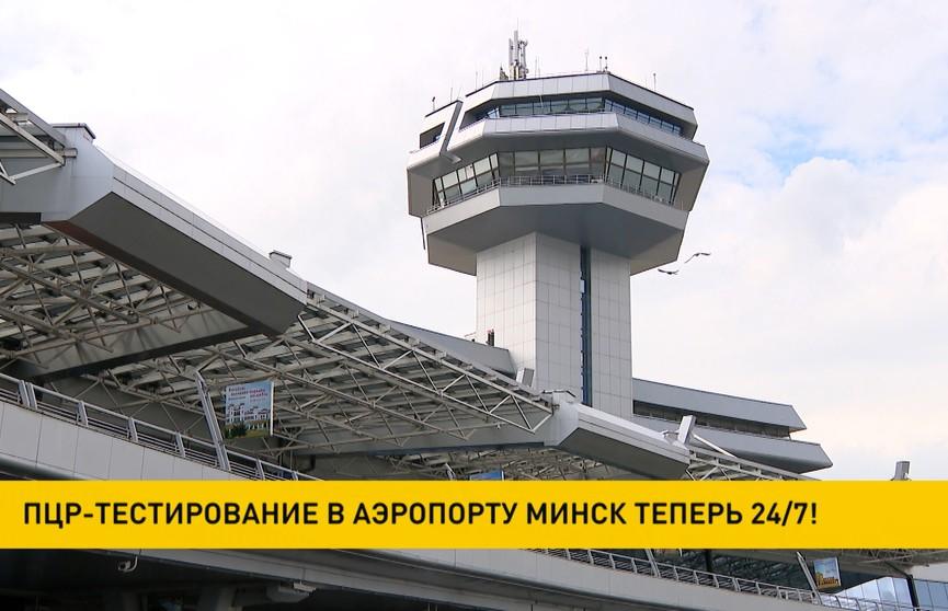 ПЦР-тестирование в аэропорту Минск теперь проводится 24/7