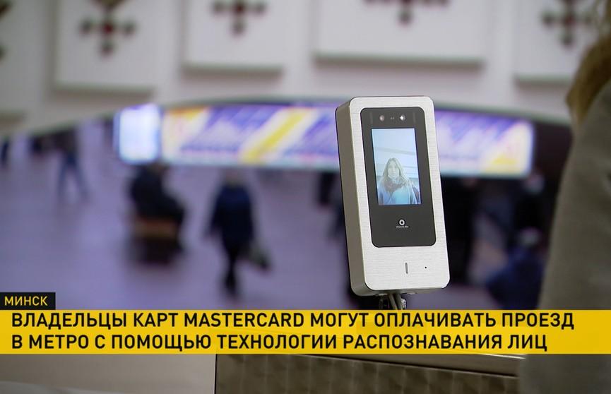 Технологию распознавания лиц начали использовать в минском метро. Как это работает и зачем?