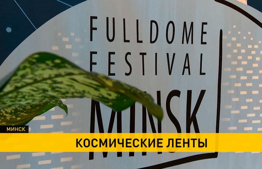 В Минске подводят итоги III Международного фестиваля полнокупольных фильмов