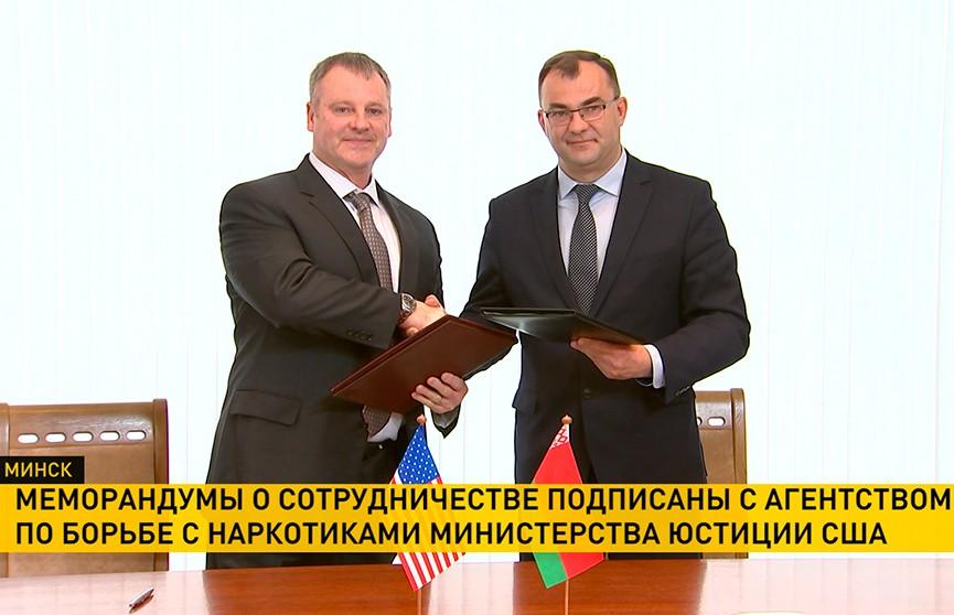 Беларусь и США подписали меморандумы о сотрудничестве по вопросам борьбы с наркотрафиком