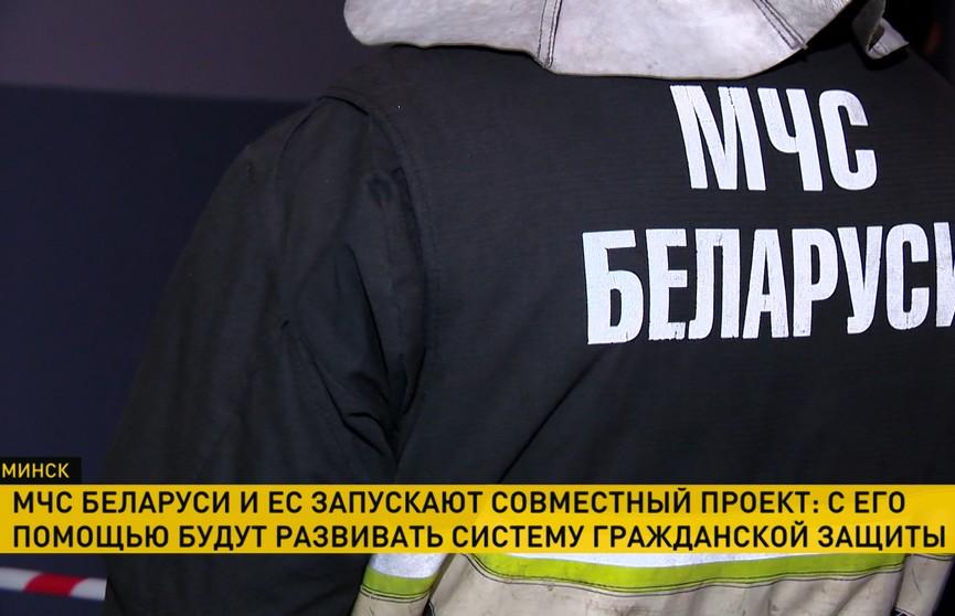 МЧС Беларуси и Евросоюз запускают совместный проект: будут развивать систему гражданской защиты