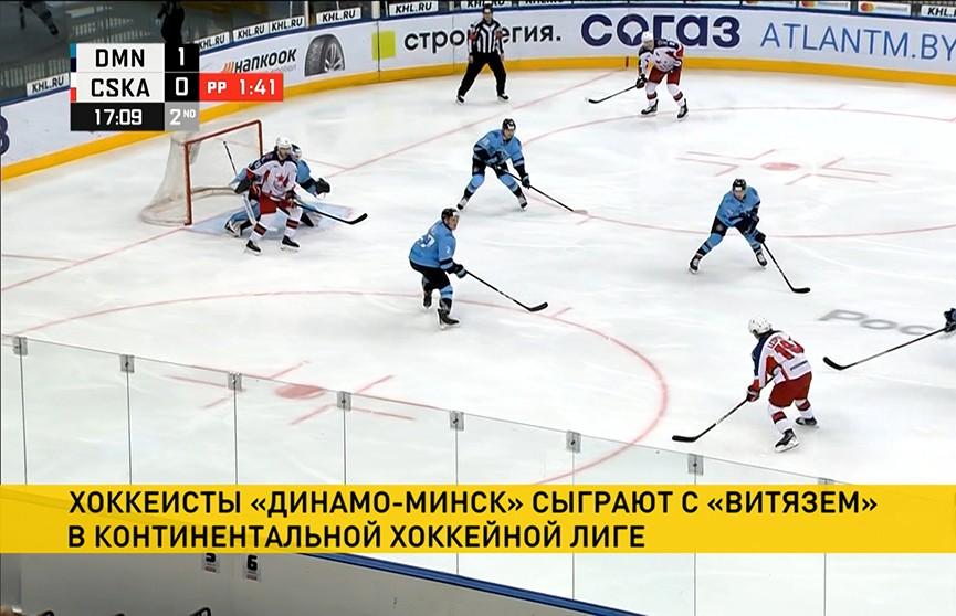 Минское «Динамо» завершает домашнюю серию в чемпионате Континентальной хоккейной Лиги