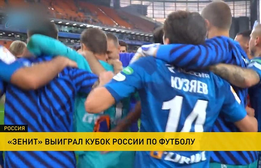 «Зенит» из Санкт-Петербурга завоевал Кубок России по футболу