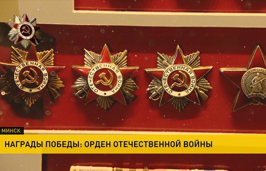 Награды Победы: Орден Отечественной войны