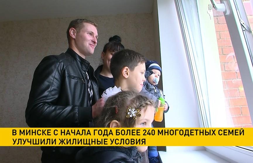 В Минске с начала года более 240 многодетных семей улучшили жилищные условия