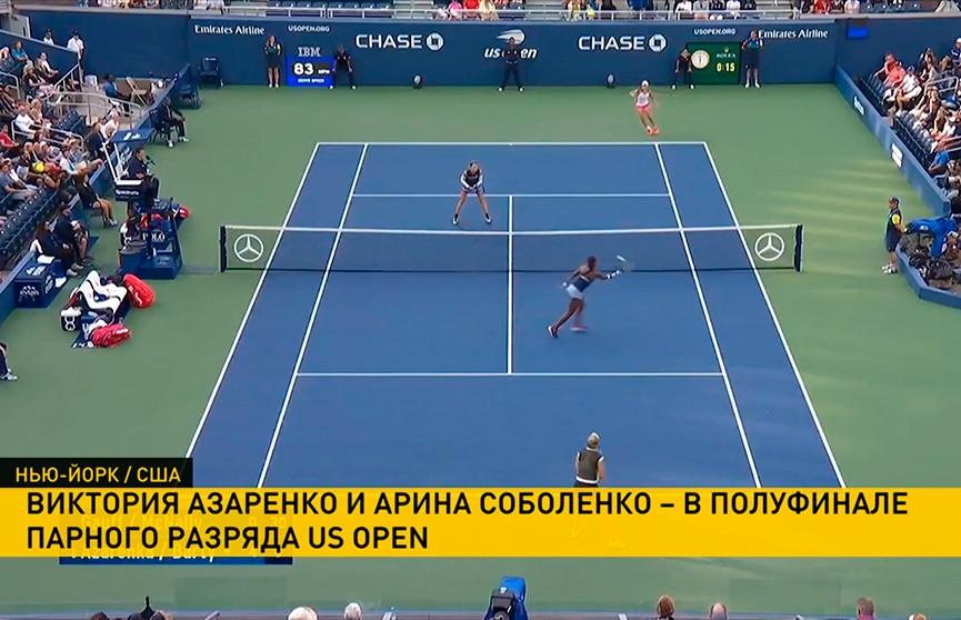 Азаренко и Соболенко вышли в полуфинал парного разряда US Open
