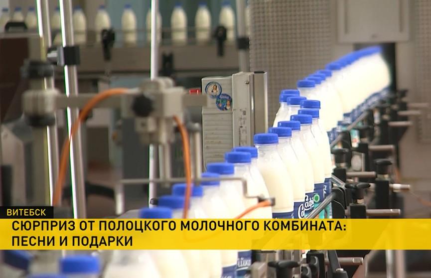 Молоко с длительным сроком хранения, натуральные йогурты и творог. Как Полоцкий молочный комбинат завоевал сердца покупателей?