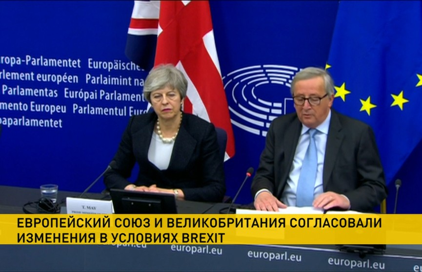 Брюссель и Лондон договорились об изменениях в соглашении о Brexit