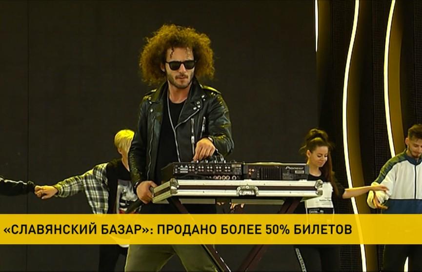 «Славянский базар»: более половины билетов продано