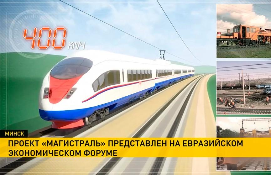От Минска до Питера за пару часов! Скоростная железнодорожная магистраль свяжет два города
