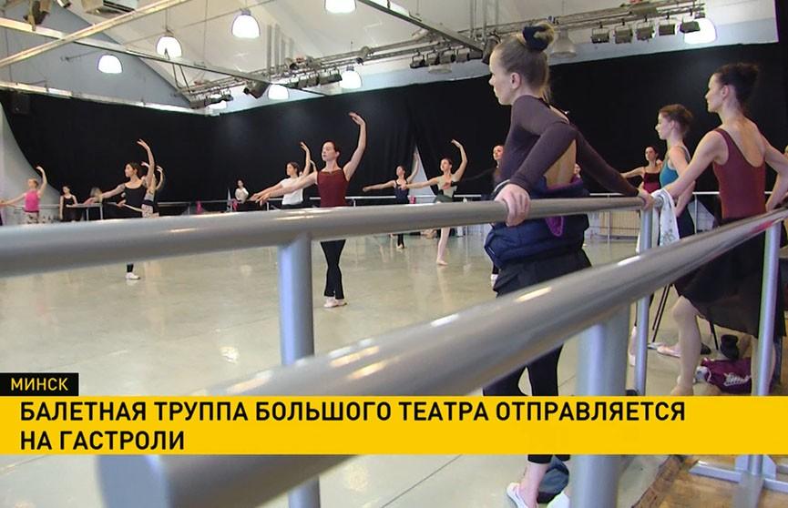Балетная труппа Большого театра Беларуси отправляется на гастроли в Европу