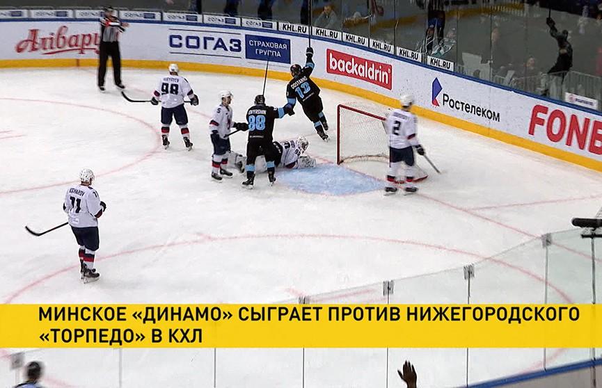 Минское «Динамо» сыграет против «Торпедо» в Нижнем Новгороде