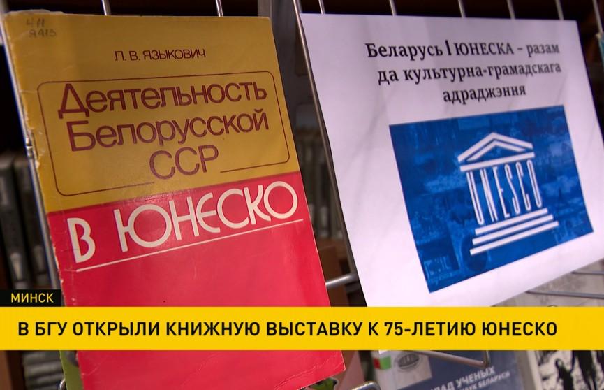 В БГУ открыли книжную выставку к 75-летию ЮНЕСКО